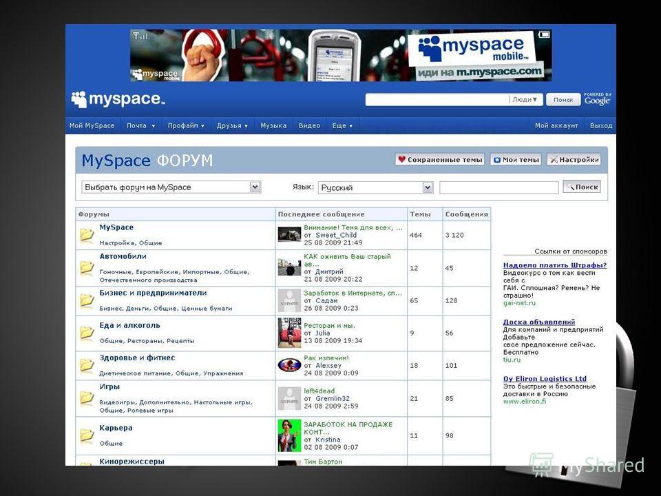 социальные сайты для поиска людей