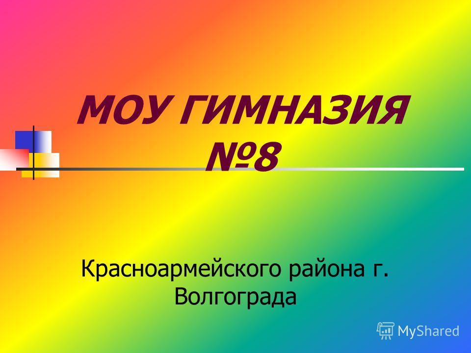 МОУ ГИМНАЗИЯ 8 Красноармейского района г. Волгограда