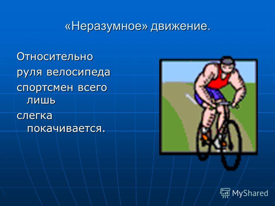«Неразумное» движение. Относительно руля велосипеда спортсмен всего лишь слегка покачивается.