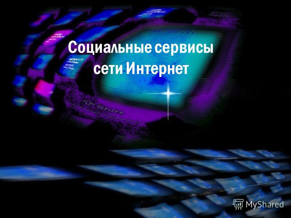 Социальные сервисы сети Интернет