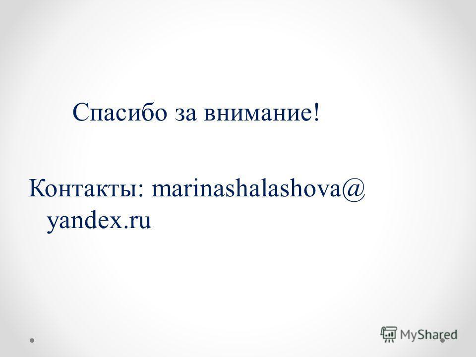Спасибо за внимание! Контакты: marinashalashova@ yandex.ru