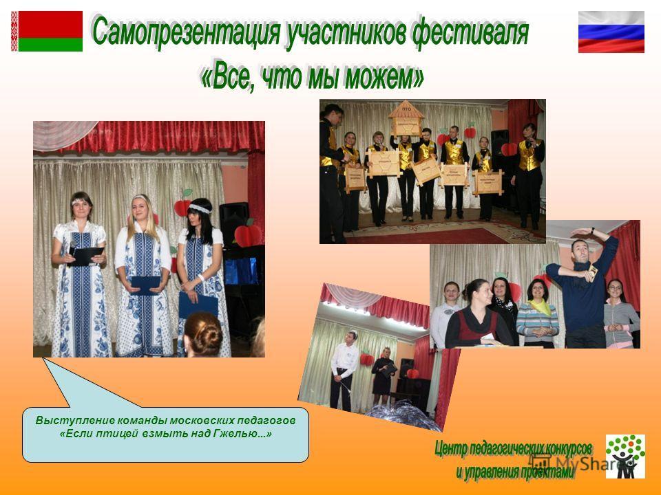 Выступление команды московских педагогов «Если птицей взмыть над Гжелью...»
