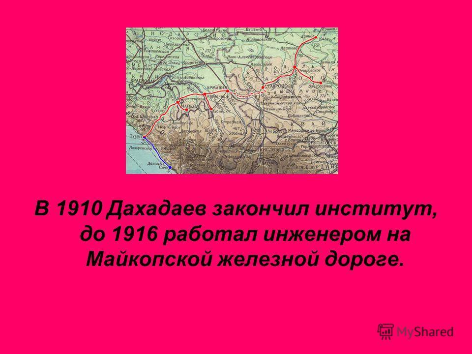 В 1910 Дахадаев закончил институт, до 1916 работал инженером на Майкопской железной дороге.