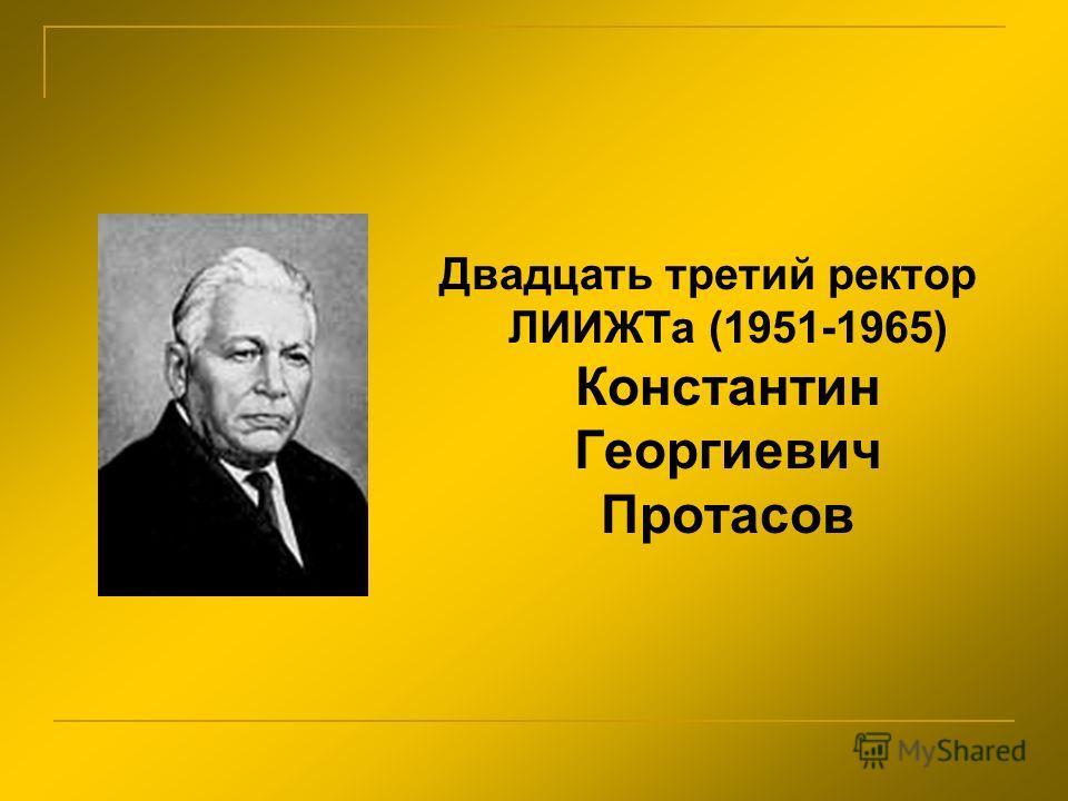 Двадцать третий ректор ЛИИЖТа (1951-1965) Константин Георгиевич Протасов