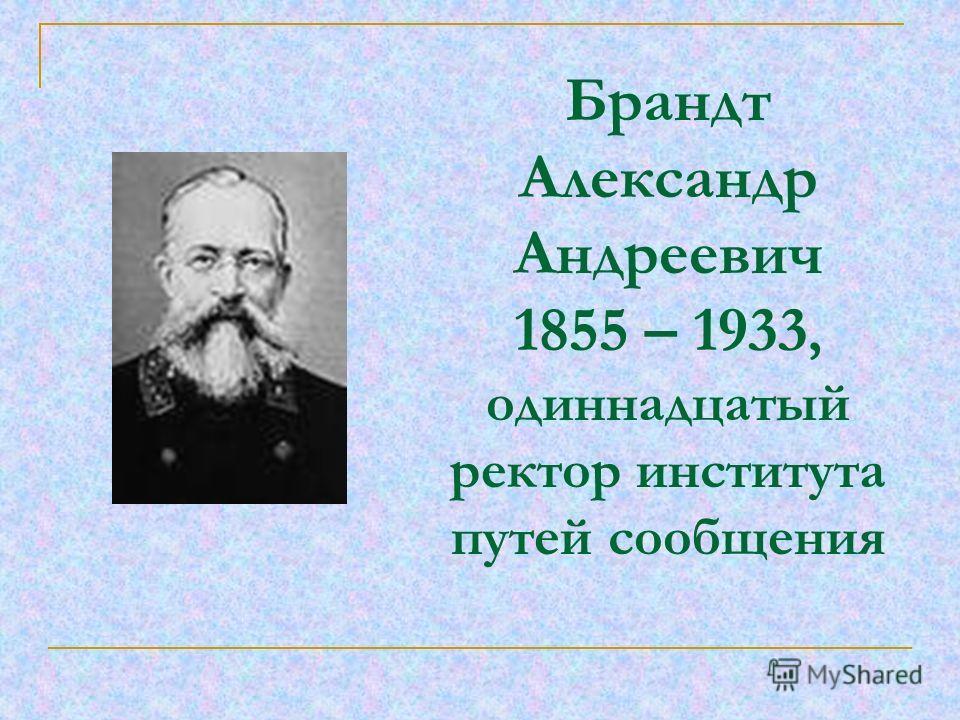 Брандт Александр Андреевич 1855 – 1933, одиннадцатый ректор института путей сообщения