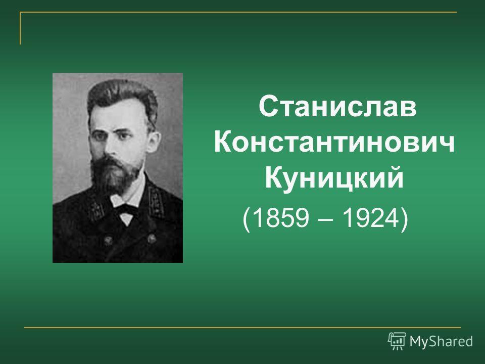 Станислав Константинович Куницкий (1859 – 1924)