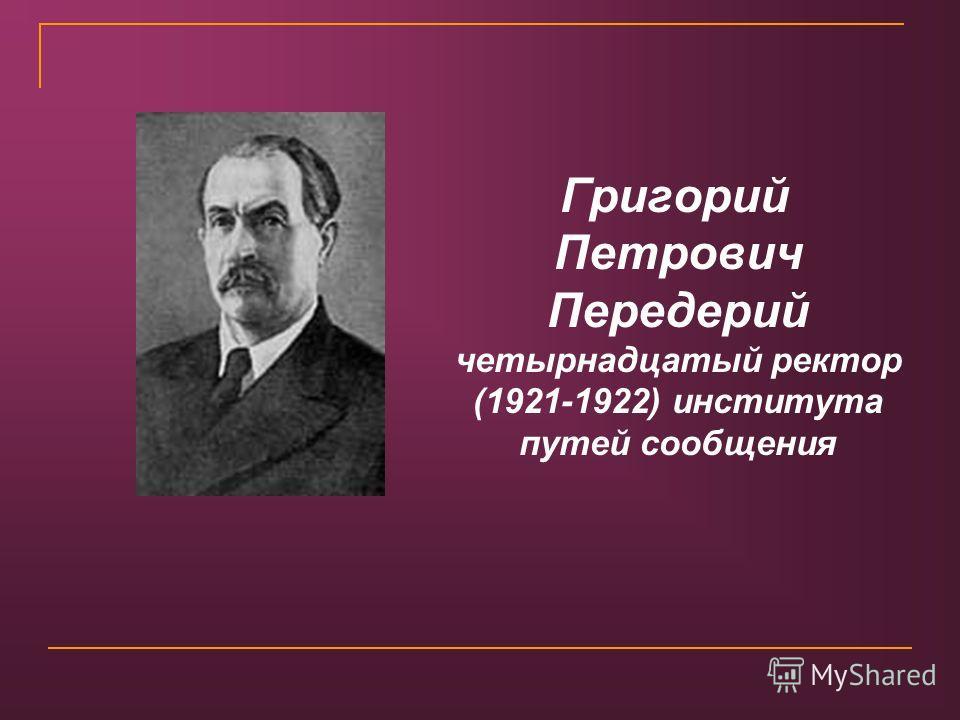 Григорий Петрович Передерий четырнадцатый ректор (1921-1922) института путей сообщения
