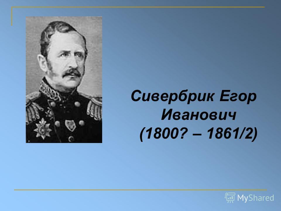 Сивербрик Егор Иванович (1800? – 1861/2)