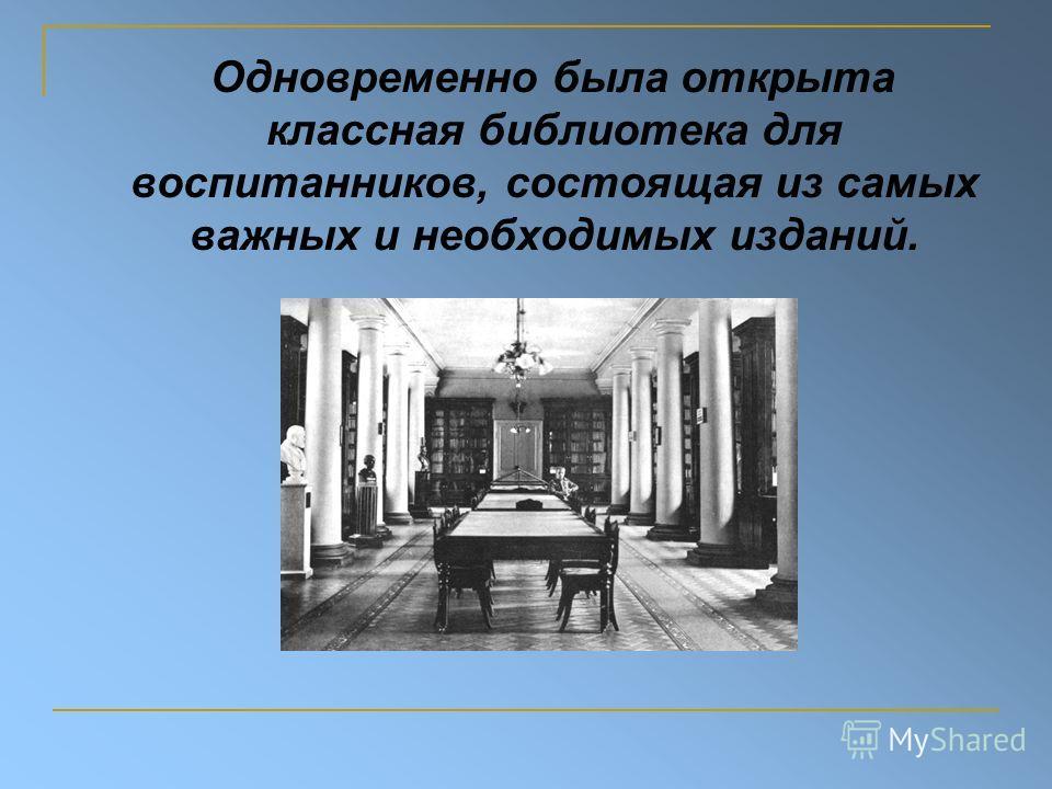 Одновременно была открыта классная библиотека для воспитанников, состоящая из самых важных и необходимых изданий.