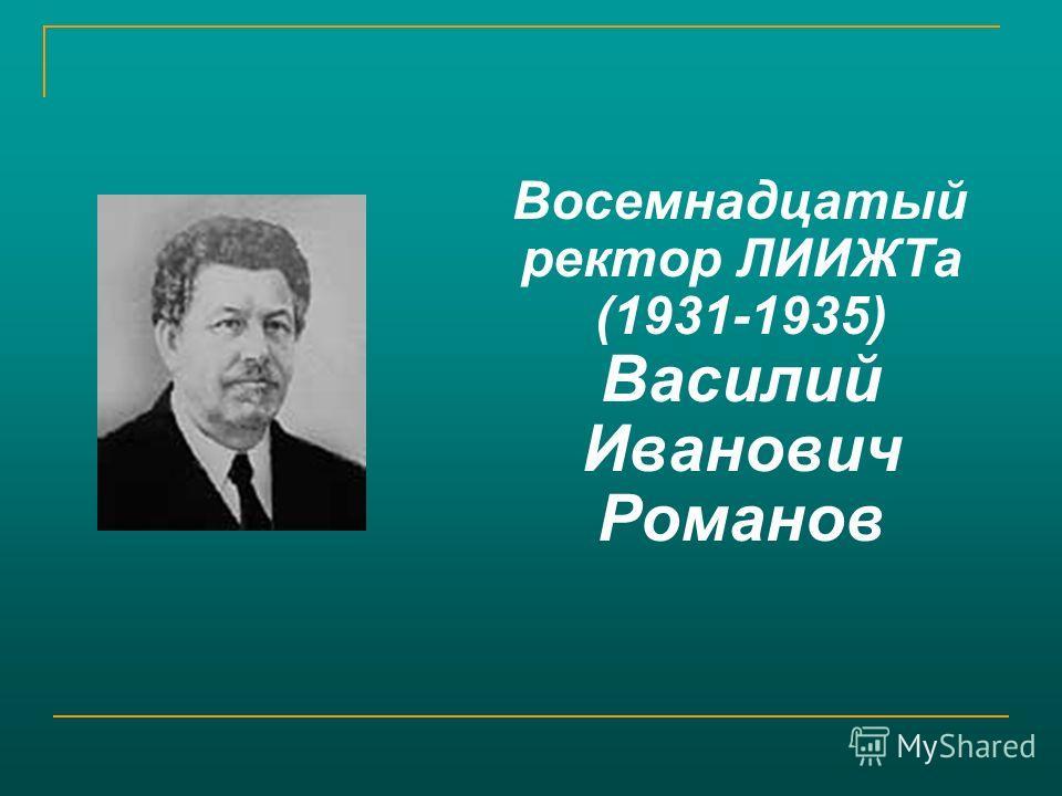Восемнадцатый ректор ЛИИЖТа (1931-1935) Василий Иванович Романов