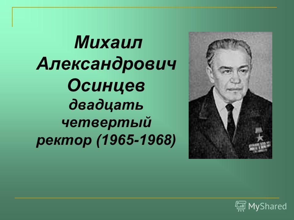 Михаил Александрович Осинцев двадцать четвертый ректор (1965-1968)