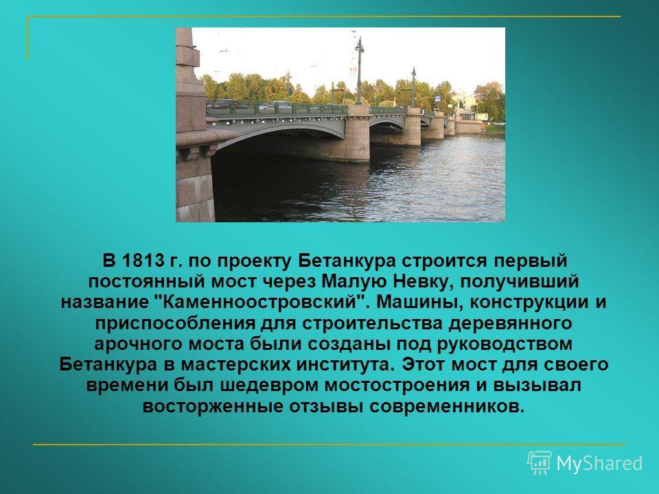 В 1813 г. по проекту Бетанкура строится первый постоянный мост через Малую Невку, получивший название