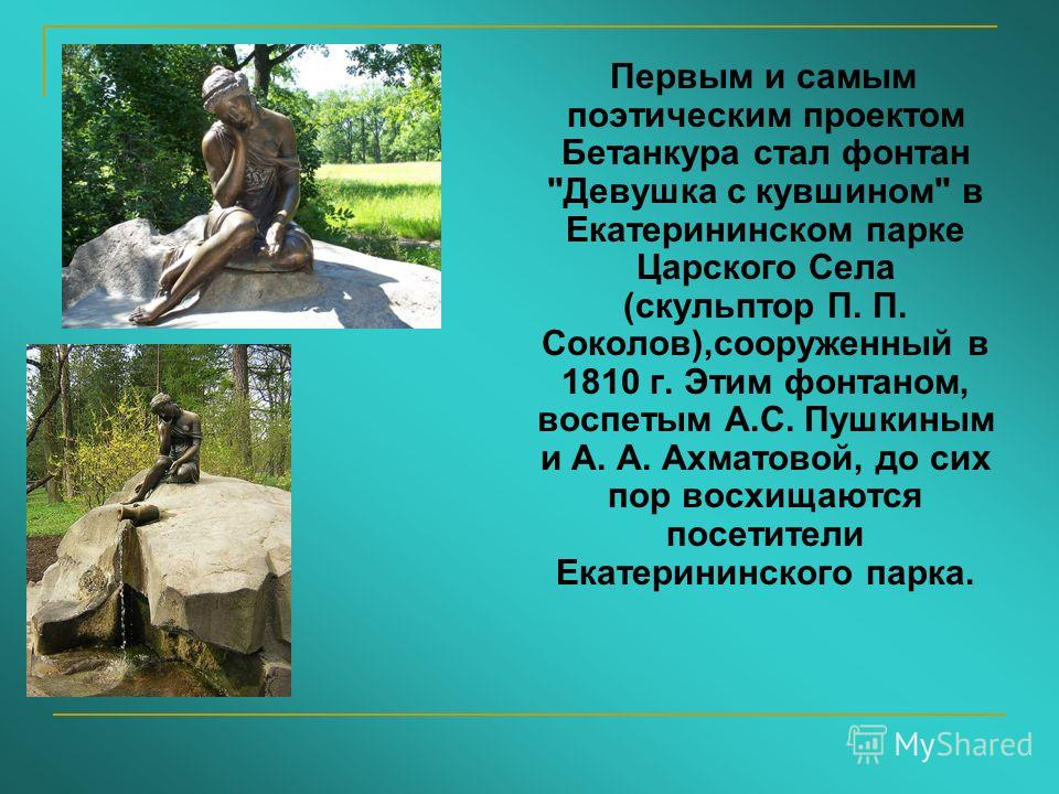 Первым и самым поэтическим проектом Бетанкура стал фонтан