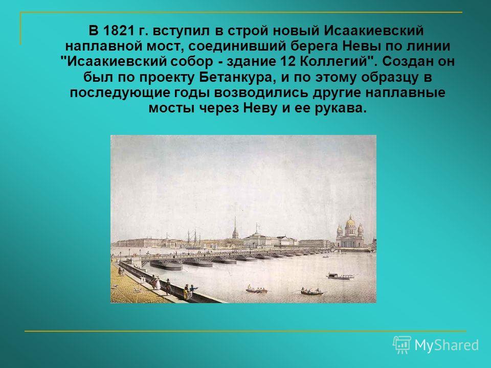 В 1821 г. вступил в строй новый Исаакиевский наплавной мост, соединивший берега Невы по линии