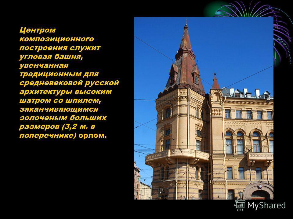 Центром композиционного построения служит угловая башня, увенчанная традиционным для средневековой русской архитектуры высоким шатром со шпилем, заканчивающимся золоченым больших размеров (3,2 м. в поперечнике) орлом.