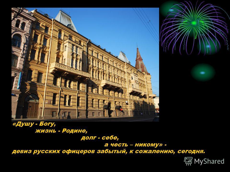 «Душу - Богу, жизнь - Родине, долг - себе, а честь – никому» - девиз русских офицеров забытый, к сожалению, сегодня.