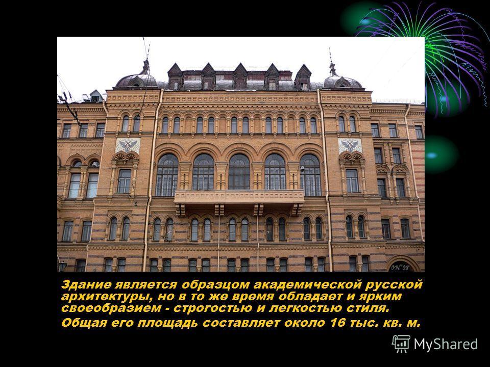 Здание является образцом академической русской архитектуры, но в то же время обладает и ярким своеобразием - строгостью и легкостью стиля. Общая его площадь составляет около 16 тыс. кв. м.