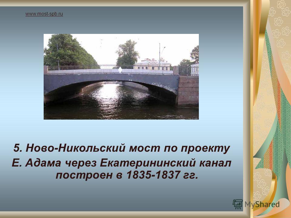 5. Ново-Никольский мост по проекту Е. Адама через Екатерининский канал построен в 1835-1837 гг. www.most-spb.ru