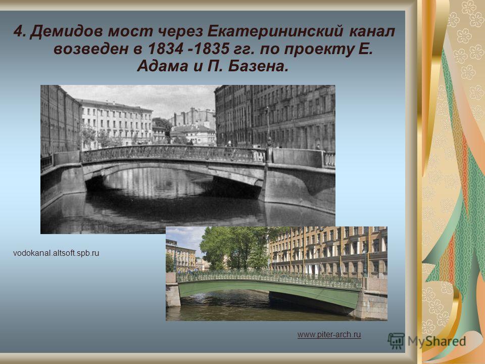 4. Демидов мост через Екатерининский канал возведен в 1834 -1835 гг. по проекту Е. Адама и П. Базена. www.piter-arch.ru vodokanal.altsoft.spb.ru