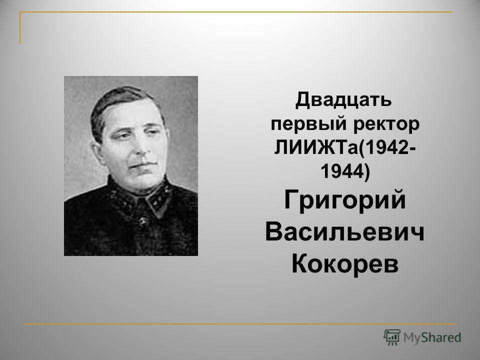 Двадцать первый ректор ЛИИЖТа(1942- 1944) Григорий Васильевич Кокорев