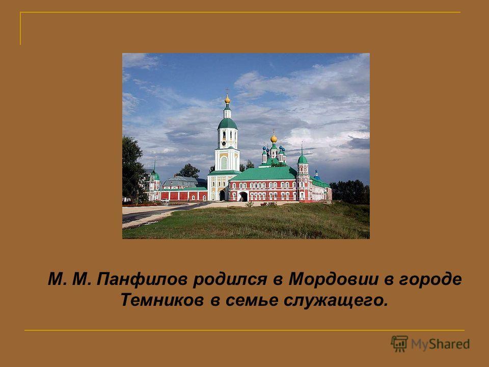 М. М. Панфилов родился в Мордовии в городе Темников в семье служащего.