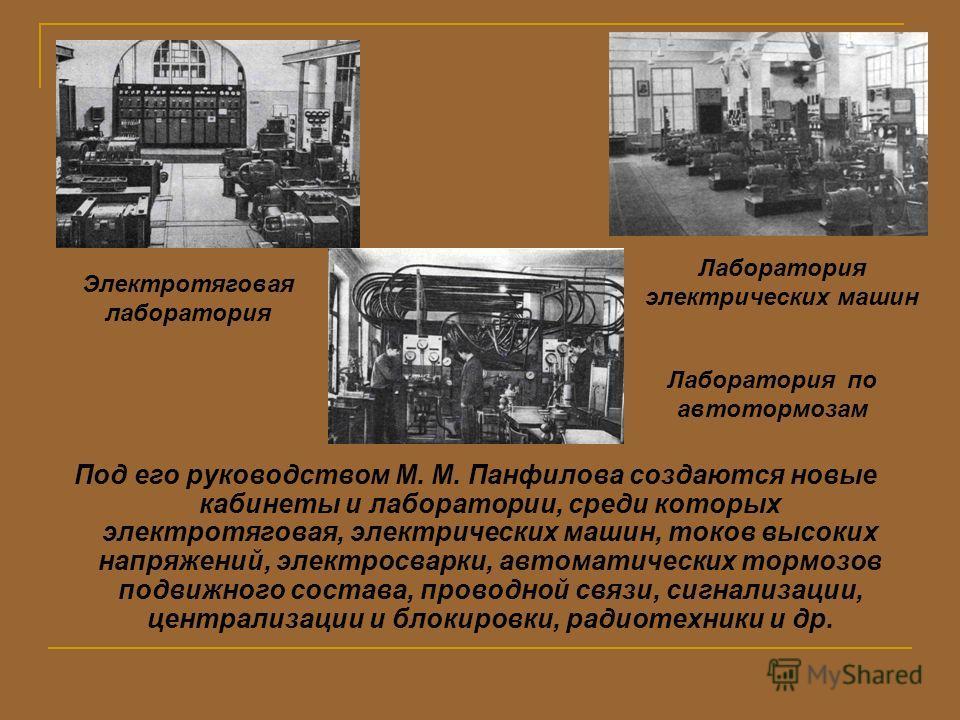 Под его руководством М. М. Панфилова создаются новые кабинеты и лаборатории, среди которых электротяговая, электрических машин, токов высоких напряжений, электросварки, автоматических тормозов подвижного состава, проводной связи, сигнализации, центра