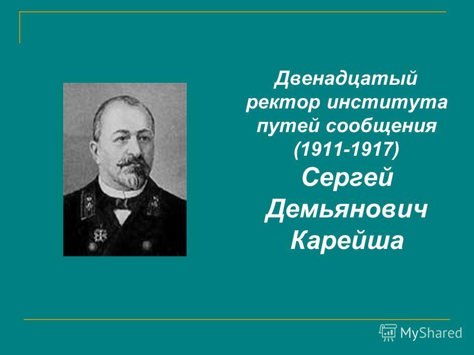 Двенадцатый ректор института путей сообщения (1911-1917) Сергей Демьянович Карейша