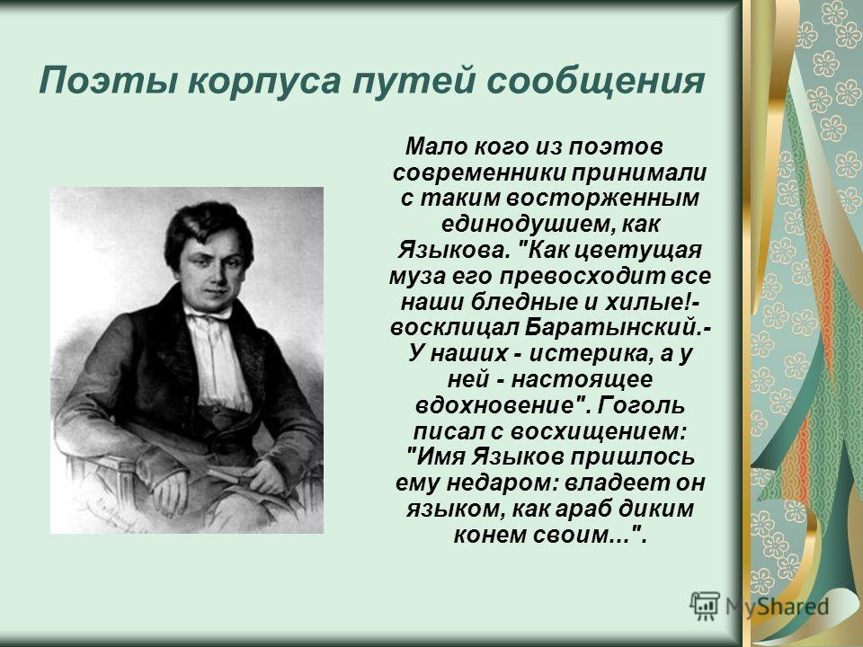Поэты корпуса путей сообщения Мало кого из поэтов современники принимали с таким восторженным единодушием, как Языкова.