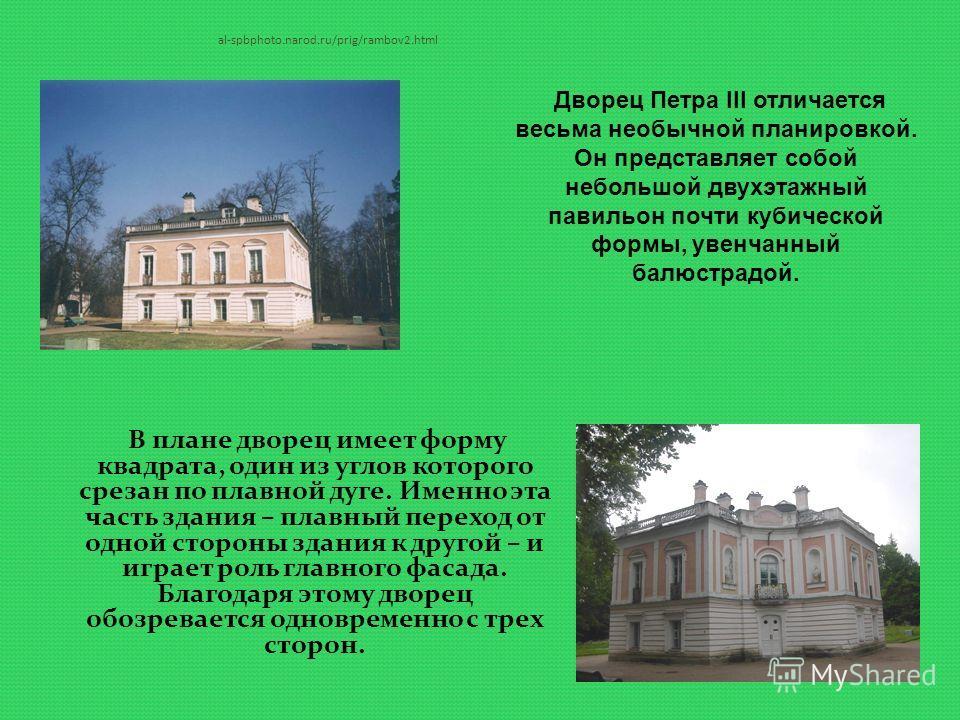 al-spbphoto.narod.ru/prig/rambov2.html В плане дворец имеет форму квадрата, один из углов которого срезан по плавной дуге. Именно эта часть здания – плавный переход от одной стороны здания к другой – и играет роль главного фасада. Благодаря этому дво