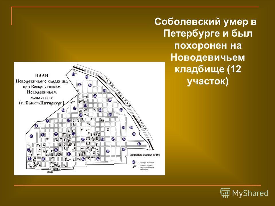 Соболевский умер в Петербурге и был похоронен на Новодевичьем кладбище (12 участок)