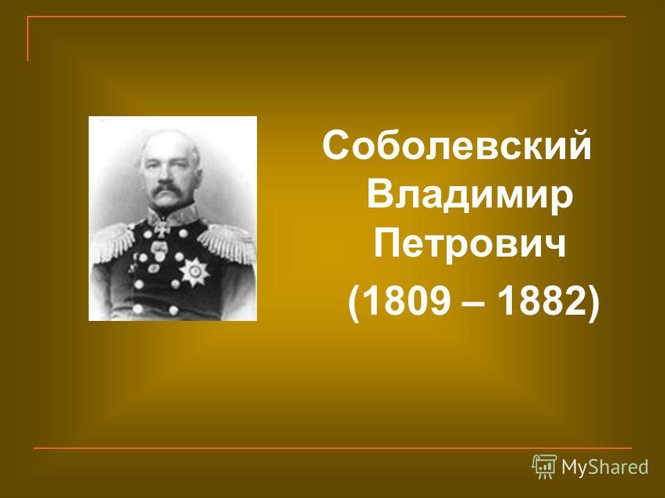 Соболевский Владимир Петрович (1809 – 1882)