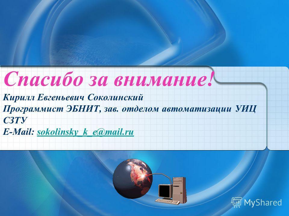 Спасибо за внимание! Кирилл Евгеньевич Соколинский Программист ЭБНИТ, зав. отделом автоматизации УИЦ СЗТУ E-Mail: sokolinsky_k_e@mail.rusokolinsky_k_e@mail.ru