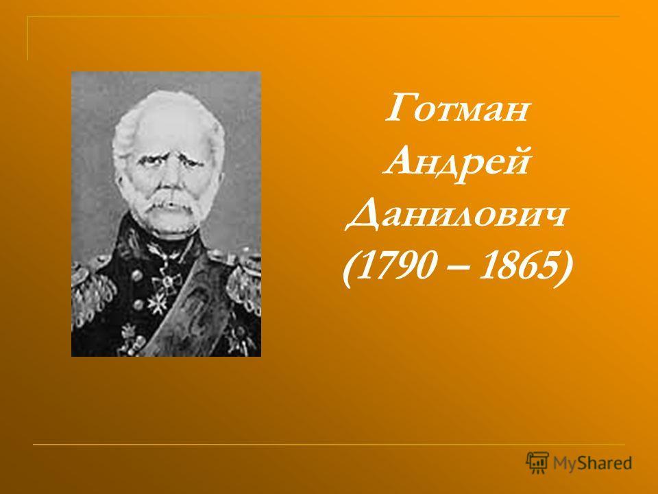 Готман Андрей Данилович (1790 – 1865)