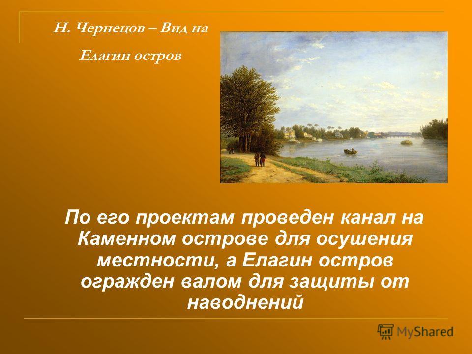 Н. Чернецов – Вид на Елагин остров По его проектам проведен канал на Каменном острове для осушения местности, а Елагин остров огражден валом для защиты от наводнений