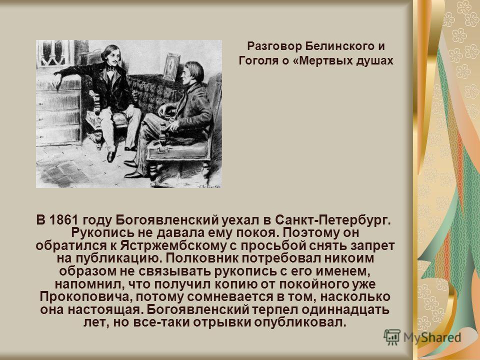 В 1861 году Богоявленский уехал в Санкт-Петербург. Рукопись не давала ему покоя. Поэтому он обратился к Ястржембскому с просьбой снять запрет на публикацию. Полковник потребовал никоим образом не связывать рукопись с его именем, напомнил, что получил