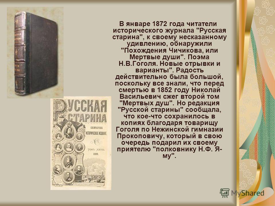 В январе 1872 года читатели исторического журнала
