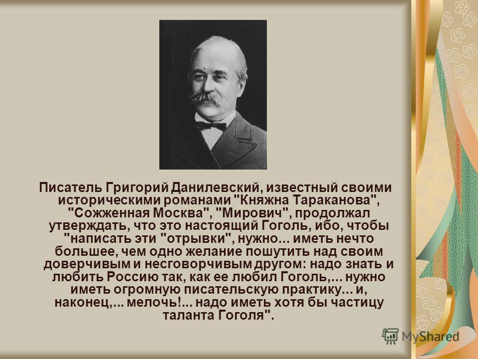 Писатель Григорий Данилевский, известный своими историческими романами