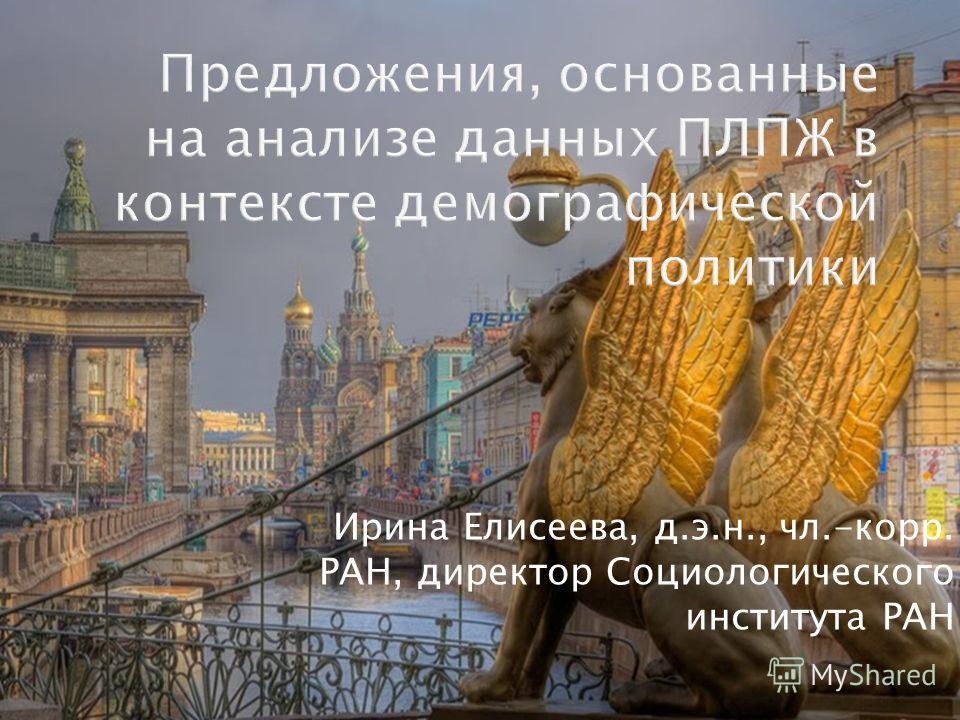 Ирина Елисеева, д.э.н., чл.-корр. РАН, директор Социологического института РАН