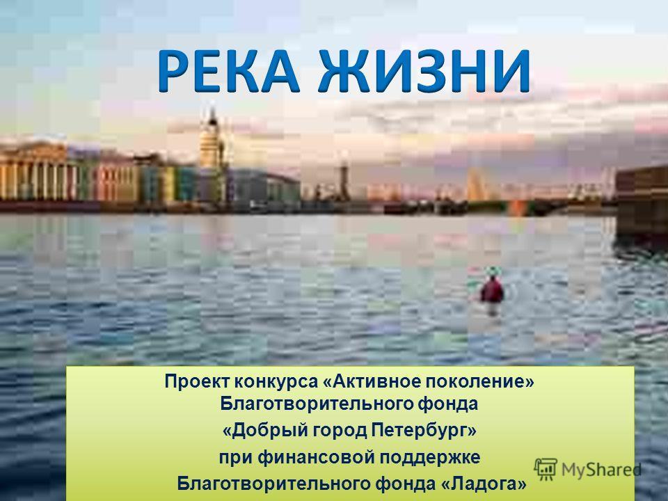 Проект конкурса «Активное поколение» Благотворительного фонда «Добрый город Петербург» при финансовой поддержке Благотворительного фонда «Ладога»