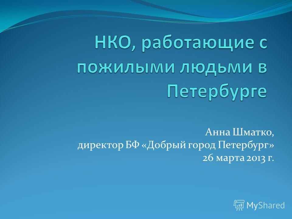 Анна Шматко, директор БФ «Добрый город Петербург» 26 марта 2013 г.