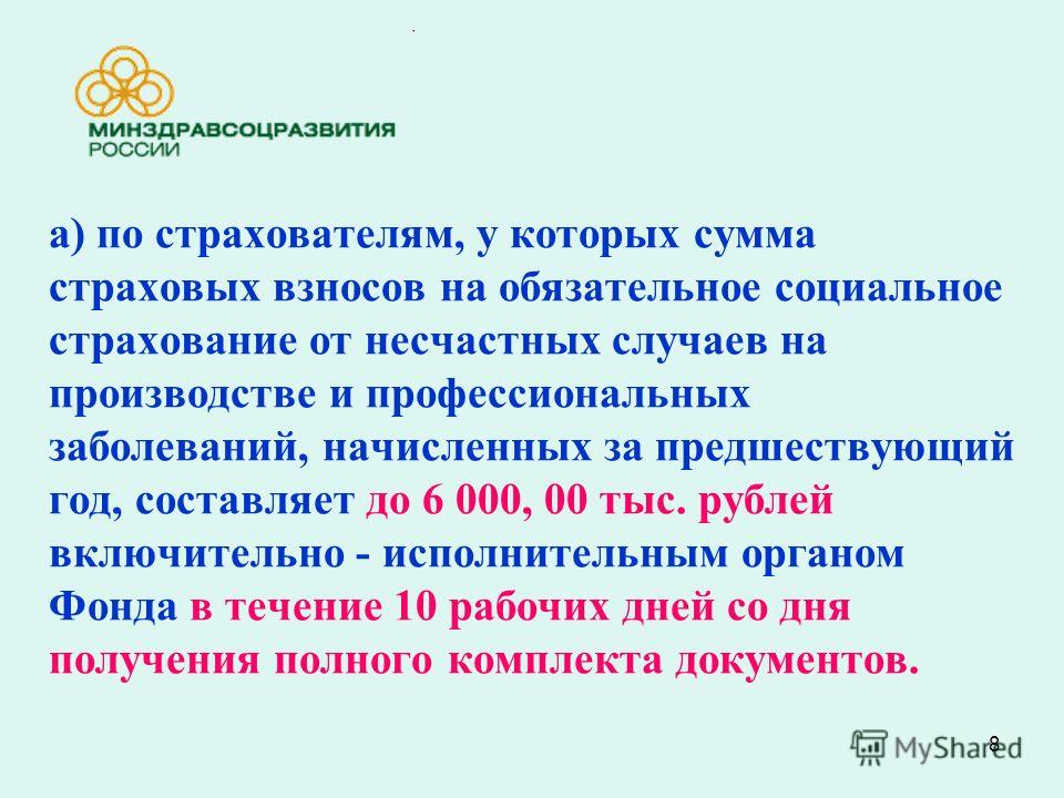 8 а) по страхователям, у которых сумма страховых взносов на обязательное социальное страхование от несчастных случаев на производстве и профессиональных заболеваний, начисленных за предшествующий год, составляет до 6 000, 00 тыс. рублей включительно
