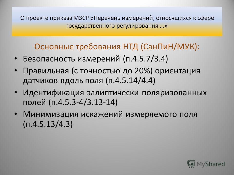 Основные требования НТД (СанПиН/МУК): Безопасность измерений (п.4.5.7/3.4) Правильная (с точностью до 20%) ориентация датчиков вдоль поля (п.4.5.14/4.4) Идентификация эллиптически поляризованных полей (п.4.5.3-4/3.13-14) Минимизация искажений измеряе