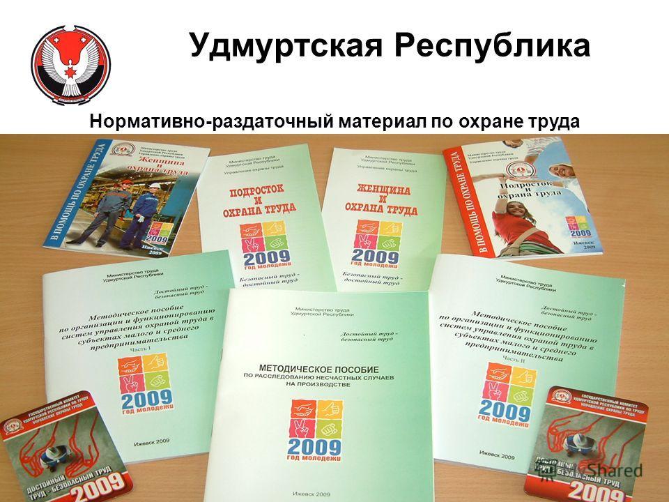 Удмуртская Республика Нормативно-раздаточный материал по охране труда