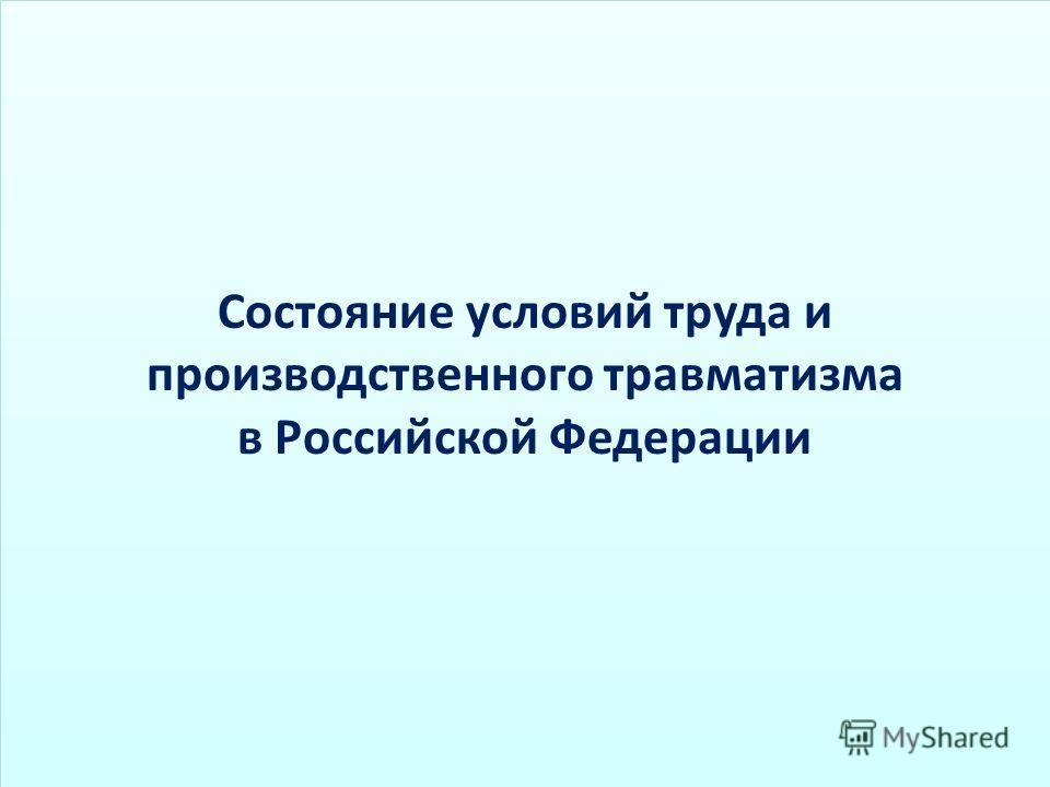 Слайд2 Состояние условий труда и производственного травматизма в Российской Федерации Состояние условий труда и производственного травматизма в Российской Федерации