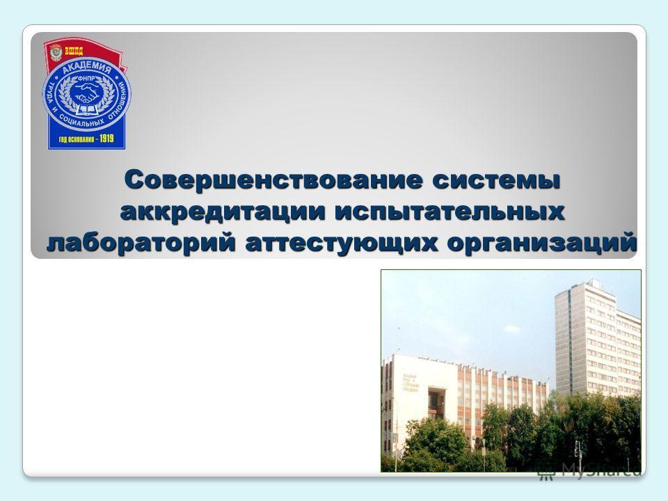Совершенствование системы аккредитации испытательных лабораторий аттестующих организаций
