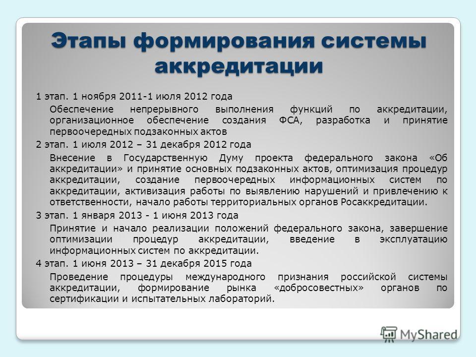 Этапы формирования системы аккредитации 1 этап. 1 ноября 2011-1 июля 2012 года Обеспечение непрерывного выполнения функций по аккредитации, организационное обеспечение создания ФСА, разработка и принятие первоочередных подзаконных актов 2 этап. 1 июл