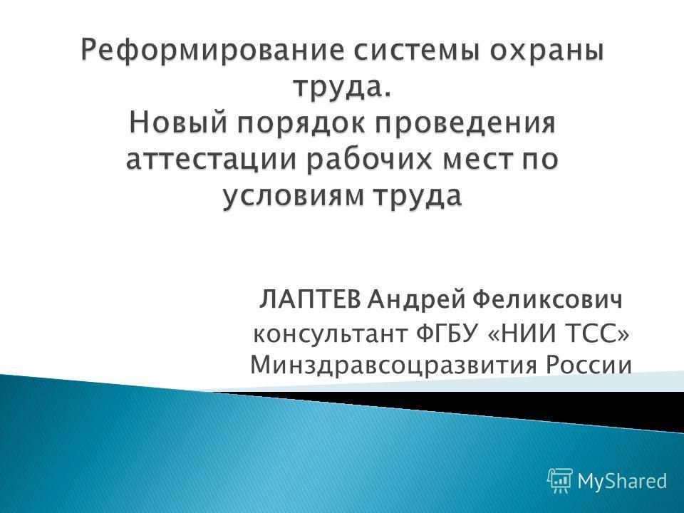 ЛАПТЕВ Андрей Феликсович консультант ФГБУ «НИИ ТСС» Минздравсоцразвития России