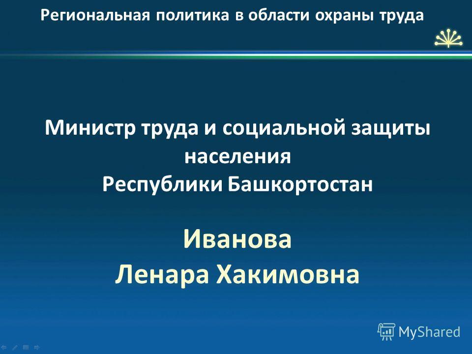Министр труда и социальной защиты населения Республики Башкортостан Иванова Ленара Хакимовна Региональная политика в области охраны труда