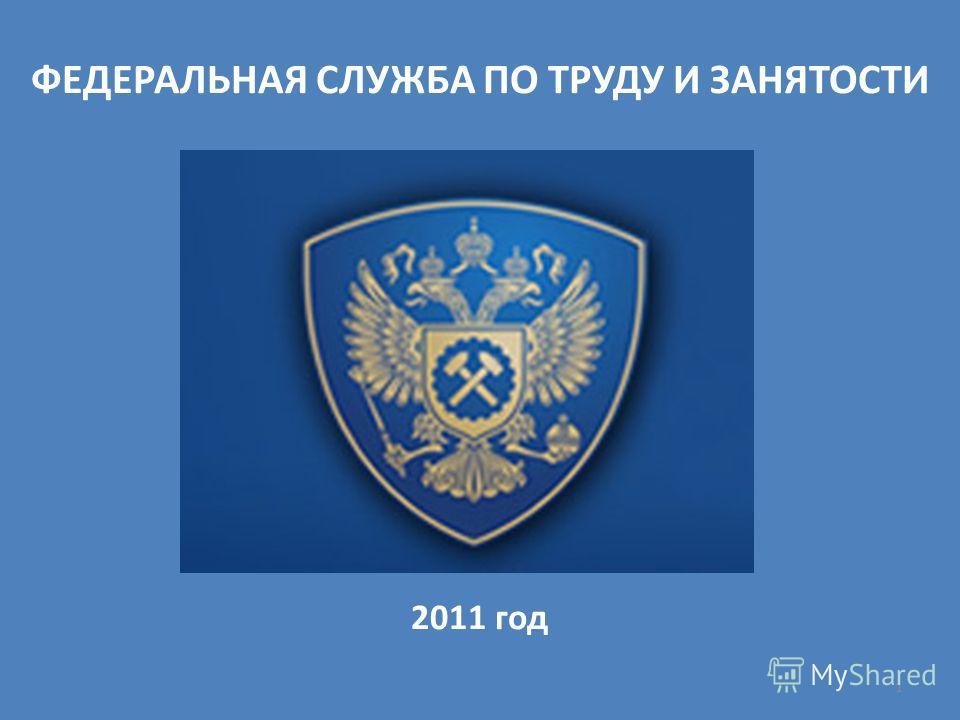 ФЕДЕРАЛЬНАЯ СЛУЖБА ПО ТРУДУ И ЗАНЯТОСТИ 2011 год 1