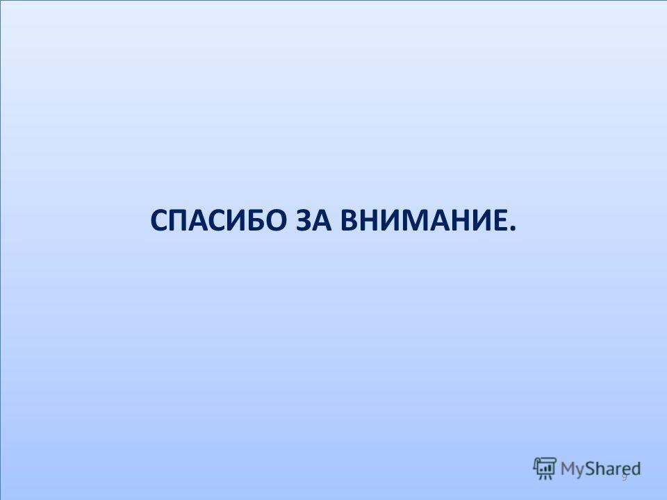 СПАСИБО ЗА ВНИМАНИЕ. 9